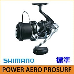 橘子釣具 SHIMANO遠投捲線器 POWER AERO PROSURF 標準
