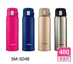 【送底套】ZOJIRUSHI 象印保溫瓶 480cc 輕量化 ONE TOUCH SM-SA48 SD48
