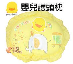 HORACE 黃色小鴨GT 81043 初生護頭枕中間有小凹凹 ,觸感輕柔舒適,新生兒寶寶