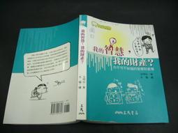 文瑄書坊 《我的智慧,我的財產?》沈明欣 三民 2012年初版 9789571457307