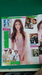 雜誌-- 壹週刊 NO.704 雞排妹暗地插花前男友 2014.11(96X)