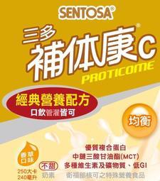 三多補體康C 三多補体康C 經典營養配方,2箱1640免運( 完膳 立攝適  安素)