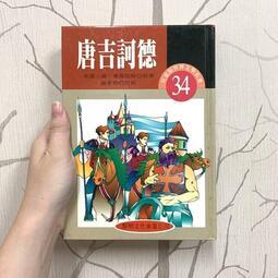 <二手書> 世界文學名著-兒童精選版 34 唐吉軻德 黎明文化事業公司