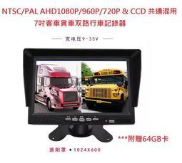 最新7吋1080P客車貨車双路行車記錄器/AHD與CCD鏡頭混用/N制與P制鏡頭混用/附贈64GB卡