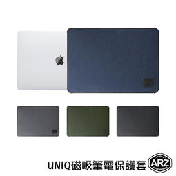 UNIQ 磁吸筆電保護套 適用MacBook Air Pro 筆記型電腦 平板電腦 保護套 防撞保護殼ARZ【A104】
