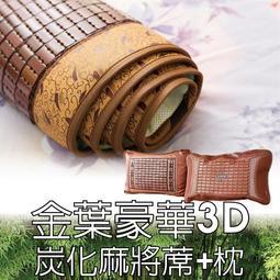 【名流寢飾家居館】金葉豪華3D立體炭化.SGS專利認證.透氣麻將蓆+麻將枕.特大雙人.有伸縮帶