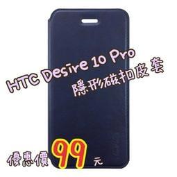 HTC Desire 10 Pro 隱形磁扣皮套+鋼化玻璃貼『超值組合』