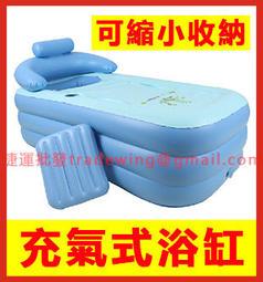 加大加厚充氣式氣墊浴缸 充氣浴缸 充氣浴桶 折疊浴缸 摺疊浴缸 泡澡桶 澡桶 保溫保暖 盈泰 洗澡泡澡沐浴桶 (藍色)