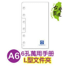《樂樂鳥》珠友 BC-85013 A6/50K 6孔萬用手冊/L型文件夾/1入(適用6孔夾) │定價:30 元