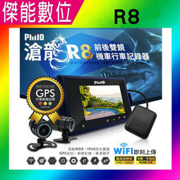 飛樂 Philo 滄龍 R8【送32G】滄龍雙鏡頂級 GPS WIFI 防水 1080P機車行車紀錄器 另 R5