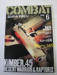 ( 出清)二手日文雜誌 COMBAT 10月刊 2005 軍事武器玩具槍生存遊戲裝備戰術背心MARUI