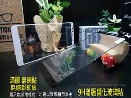 【全膠】Vivo Nex 1805 6.59吋 9H鋼化玻璃保護貼 滿版 無彩虹紋 黑