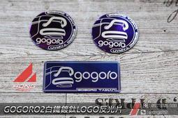 【阿鴻部品】GOGORO2 狗2 白鐵鍍鈦LOGO 反光片 貼片 鍍鈦片