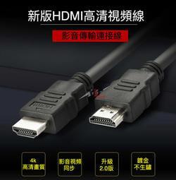 【現貨】4K HDMI線 電鍍頭PVC材質 影音傳輸連接線 HDMI1.4 影音傳輸線 公對公 數據線 HDMI高清線