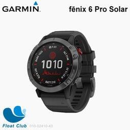GARMIN Fēnix 6 Pro Solar 大陽能充電 石墨灰DLC錶圈 010-02410-43 原價30990
