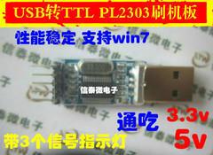 [含稅]USB轉TTL 中九升級 刷機板 PL2303HX模組 STC單片機下載線刷機線