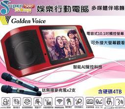 鈞釩音響~金嗓 Super song 500 行動伴唱可攜式娛樂行動電腦,多媒體伴唱機(含4TB硬碟)
