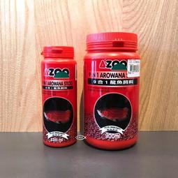 ◆友魚屋水族◆ AZOO 愛族【9合1龍魚飼料 2000ml】浮水型/肉食免疫配方營養主食 AZ80082