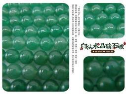 白法水晶礦石城 天然-東菱玉(石) 6mm 透度高 串條/條珠 首飾材料(團購區九折)-3條1標