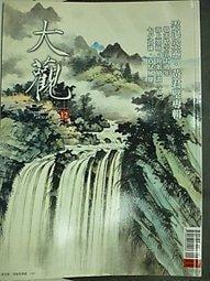 大觀_雲瀑空靈_黃君璧專輯等_2010/9
