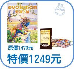 【桌遊老爹】新演化論 + 新演化論擴充●優惠組合、不買可惜!●