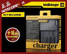 【正品】NITECORE i4 充電器 智慧型萬能充 自動識別鋰電池容量 26650 18650 14500