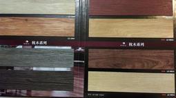 {三群工班}塑膠地板長條塑膠地磚枕木系列6''X36''X2.0MM每坪DIY550元可