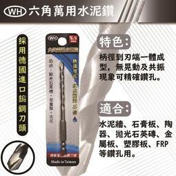 台灣製造 WH 萬用水泥六角鑽尾 六角軸 超硬鎢鋼刀 水泥鑽尾 萬用鑽尾 水泥鑽頭  鑽水泥 磁磚 金屬板 各式規格