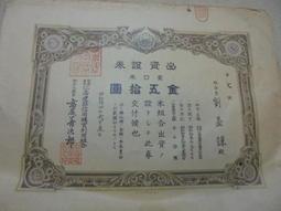 阿騰哥二手書坊*早期日據時代  昭和14年岡山 保證責任仁壽建築信用購買利用組合出資證券一張