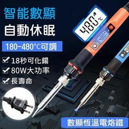 【大功率80W】2020新款 936 鐵 可調恆溫電烙鐵 內熱式電烙鐵 110V LCD顯示 可調溫 維修必備