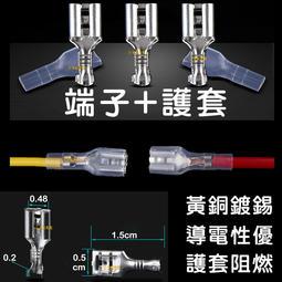 『金宸光電』端子 護套 開關 4.8MM 船型開關 端子+護套 插簧端子 藍色母頭絕緣端子 6.3MM 插簧