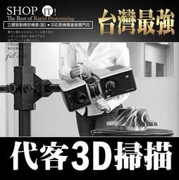 代客3D掃描代工服務●逆向工程服務【台北●桃園●台中●台南●高雄●屏東】關鍵字3D掃描儀3D掃描器3D印表機3D列印機