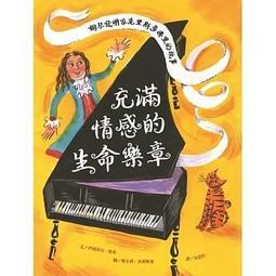 【小幫手童書坊】維京  充滿情感的生命樂章:鋼琴發明家克里斯多佛里的故事