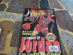 【知識V1F】NBA美國職籃聯盟雜誌   1999.APR