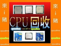 大批小量都收INTEL-CPU-I5-I3-I7-XEON.(ES)(正式版)硬碟記憶體等電腦零件也收