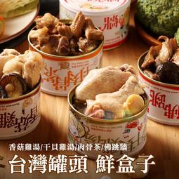 台灣罐頭 鮮盒子(開罐即食) 香菇雞湯/干貝雞湯/肉骨茶/佛跳牆[TW4713264]健康本味