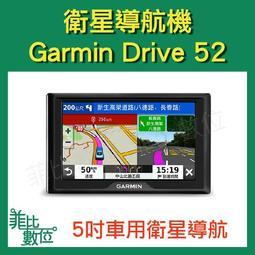 【菲比數位】贈保護貼+沙包座+遮光罩 Garmin Drive 52 五吋車用衛星導航 Garmin52 現貨 開發票