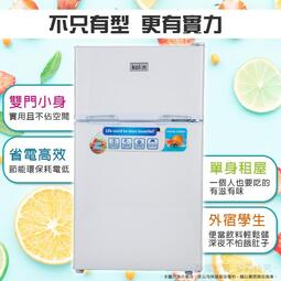 【Kolin 歌林】全新一級能效90L雙門小冰箱-預計8/14開始出貨