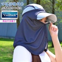 棒球帽套防曬帽簾遮陽男女適用戶外運動帽 沙灘帽 騎車逛街UV防紫外線傷害台灣製COLDTACK機能布料製造