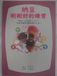 【月界二手書店2】納豆剛剛好的練習-作者簽名.初版一刷(絕版)_納豆_啟動文化出版_原價320 〖娛樂〗CLY