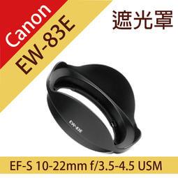 全新現貨@小熊@Canon佳能EW-83E 蓮花型遮光罩 7D 5D3 17-40/20-35/16-35mm 可反扣
