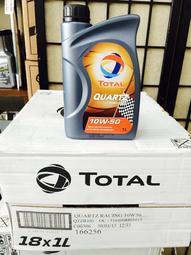 【TOTAL 道達爾】QUARTZ、RACING、10W50 合成車用機油、1L/罐、18罐/箱【歐洲進口】-滿箱區