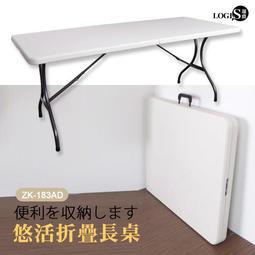 ZK-183AD塑鋼萬用183*76摺疊桌 會議桌 展示桌 折合桌 戶外 折和 塑膠桌 烤肉餐桌 露營桌
