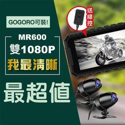 【預購-搶購中】MR600 雙1080P升級版 雙鏡頭 機車行車紀錄器 防水 機車 摩托車  行車記錄器
