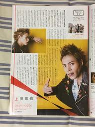 (切頁)月刊TV navi 2017.03 上田龍也 KAT-TUN 1張1面