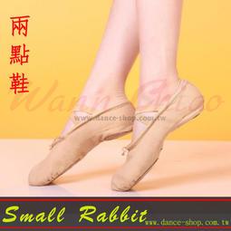 小白兔舞蹈休閒 館RDT045 特訂不  布面 駝色卡其色膚色軟鞋兩點軟鞋芭蕾舞鞋