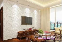 §幸福壁貼§ 【印花系列 WHP475 壁紙】自黏 防水 壁紙 壁貼 牆貼 家具 塑膠地板 送刮板+水平儀