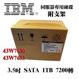 全新盒裝IBM 43W7630 43W7633 1TB 7200 SATA介面 3.5吋 DS3400伺服器硬碟