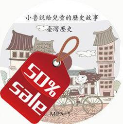 特惠組《小魯說給兒童的歷史故事:世界歷史+中國歷史+臺灣歷史+偉人故事》 完整版100集MP3-CD