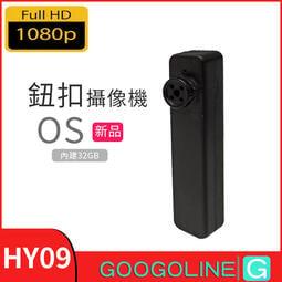 [貨號HY900]  1080P畫質1小時錄影超小型鈕扣 針孔攝影機 微型攝影機 監視器 相機 運動攝影機 迷你
